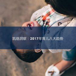凯络洞察:2017年育儿八大趋势