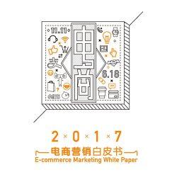 胖鲸智库&众引传播:2017电商营销白皮书