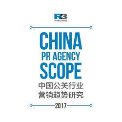胜三:2017中国公关行业营销趋势研究