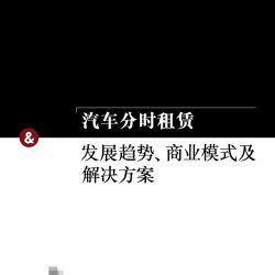 普华永道:汽车分时租赁,发展趋势、商业模式及解决方案