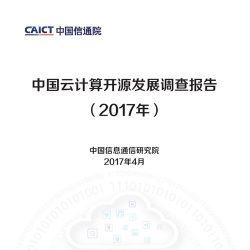 中国信通院:2017年中国云计算开源发展调查报告