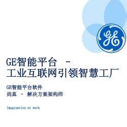 GE:工业互联网引领智慧工厂