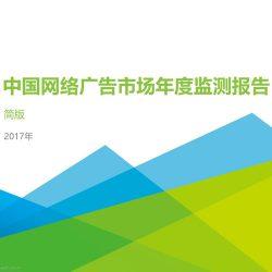 艾瑞:2017年中国网络广告市场年度监测报告