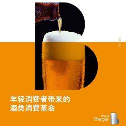 罗兰贝格:年轻消费者带来的酒类消费的革命