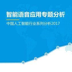 易观:2017中国人工智能行业系列分析——智能语音应用专题