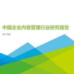 艾瑞:2017年中国企业内容管理行业研究报告