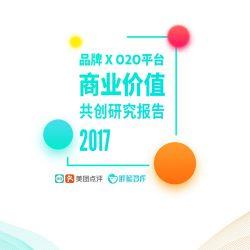 胖鲸智库&美团点评:品牌XO2O平台商业价值共创研究报告