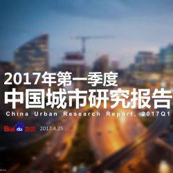百度地图:2017年第一季度中国城市研究报告