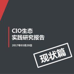 MIRC:2017 CIO生态实践研究报告(现状篇)