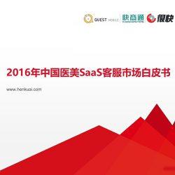 很快:2016年中国医美SaaS客服市场白皮书