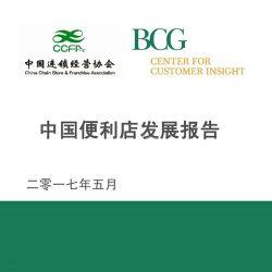 中国连锁经营协会:2017中国便利店发展报告
