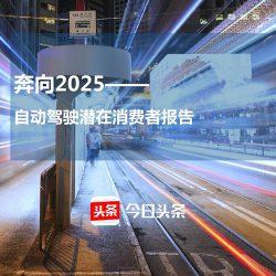 今日头条:奔向2025——自动驾驶潜在消费者报告