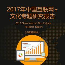 艾媒:2017年中国互联网+文化专题研究报告