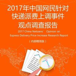艾媒:2017年网民针对快递派费上调事件观点调查报告