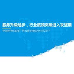 易观:2017中国程序化购买广告市场年度综合分析
