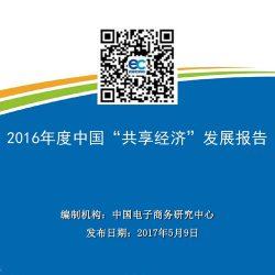 """中国电子商务研究中心:2016年度中国""""共享经济""""发展报告"""