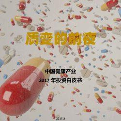易凯资本:中国健康产业2017年投资白皮书