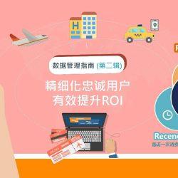 Vpon威朋:精细化忠诚用户有效提升ROI