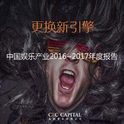 凯易资本:中国娱乐产业2016-2017年度报告