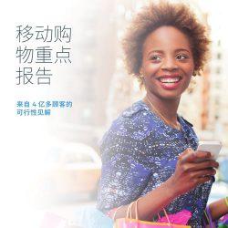 Salesforce:移动购物重点报告,来自4亿多顾客的可行性见解