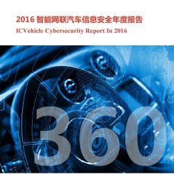 360:2016智能网联汽车信息安全年度报告