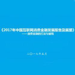 苏宁金融研究院:2017年中国互联网消费金融发展报告及展望