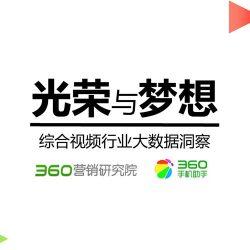 360营销研究院:2017视频行业大数据研究