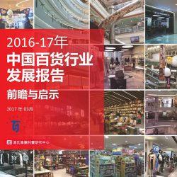 百货商业协会:2016-2017年中国百货行业发展报告
