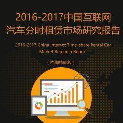 艾媒:2016-2017中国互联网汽车分时租赁市场研究报告