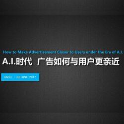 讯飞:A.I.时代广告如何与用户更亲近