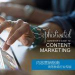 LinkedIn:2017内容营销指南(高等教育行业专版)