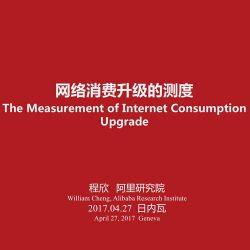 阿里研究院:2017网络消费升级的测度
