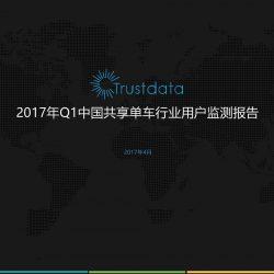 Trustdata:2017年Q1中国共享单车行业用户监测报告