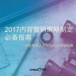 领英:2017内容营销策略制定必备指南