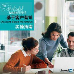 领英:基于客户营销 (Account-Based Marketing) 实操指南