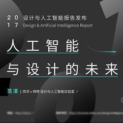 同济&特赞:设计与人工智能报告