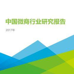 艾瑞:2017年中国微商行业研究报告