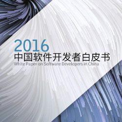 CSDN:2016中国软件开发者白皮书