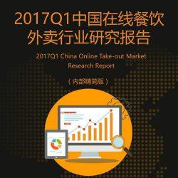 艾媒:2017Q1中国在线外卖餐饮行业研究报告