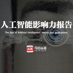 今日头条:2017人工智能影响力报告
