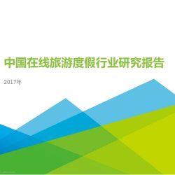 艾瑞:2017年中国在线旅游度假行业研究报告