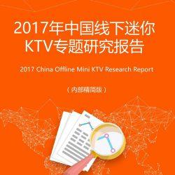艾媒:2017年中国线下迷你KTV专题研究报告