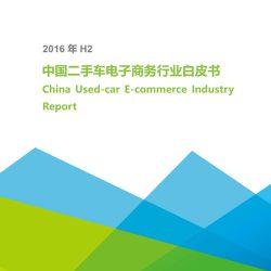 艾瑞:2016年H2中国二手车电子商务行业白皮书