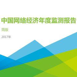 艾瑞:2017年中国网络经济年度监测报告