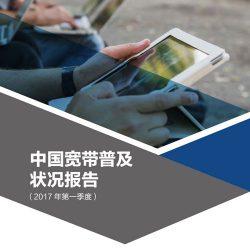 宽带发展联盟:中国宽带普及状况报告(2017年一季度)