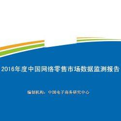 中国电子商务研究中心:2016年度中国网络零售市场数据监测报告
