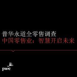 普华永道:中国零售业,智慧开启未来