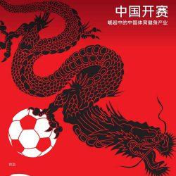 经济学人:中国开赛,崛起汇总的中国体育健身产业