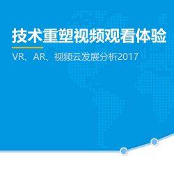易观:2017VR、AR、视频云发展分析