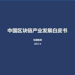乌镇智库:2017中国区块链产业发展白皮书